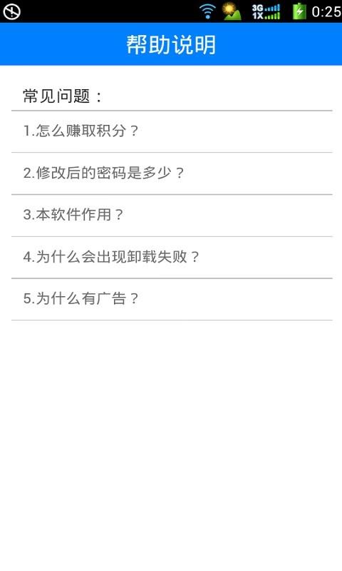 【免費工具App】万能密码钥匙-APP點子