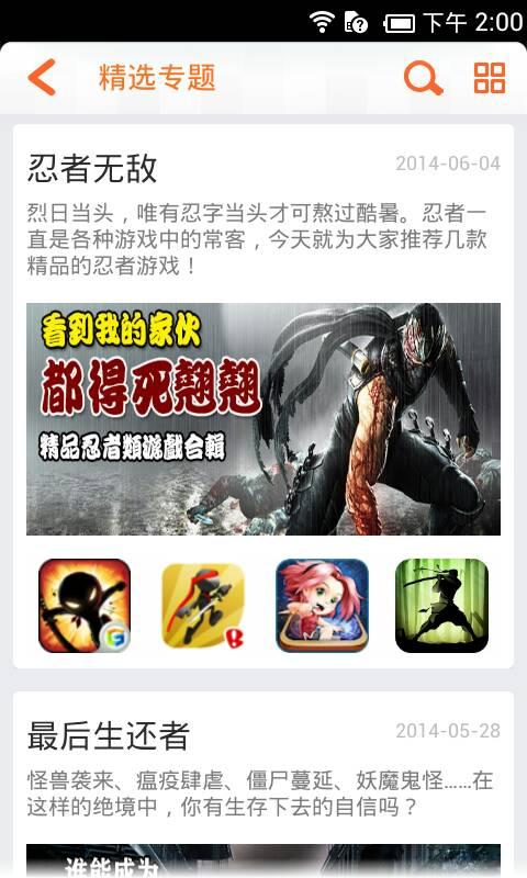 【免費模擬App】叮咚游戏-APP點子