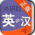 外研社英语词典 LOGO-APP點子