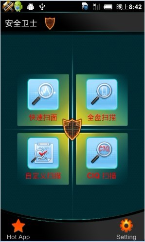 玩免費工具APP|下載安全大师 app不用錢|硬是要APP