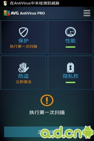 AVG 杀毒-应用截图