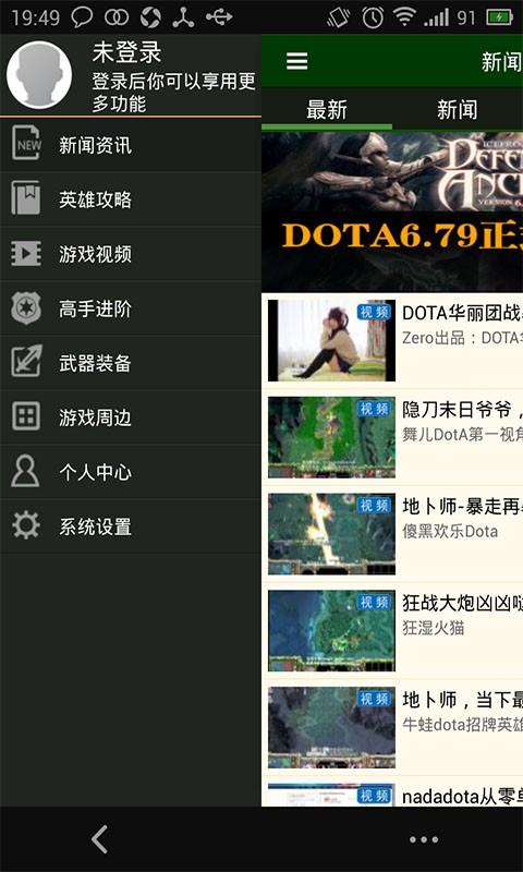 玩免費模擬APP|下載DOTA掌游宝 app不用錢|硬是要APP