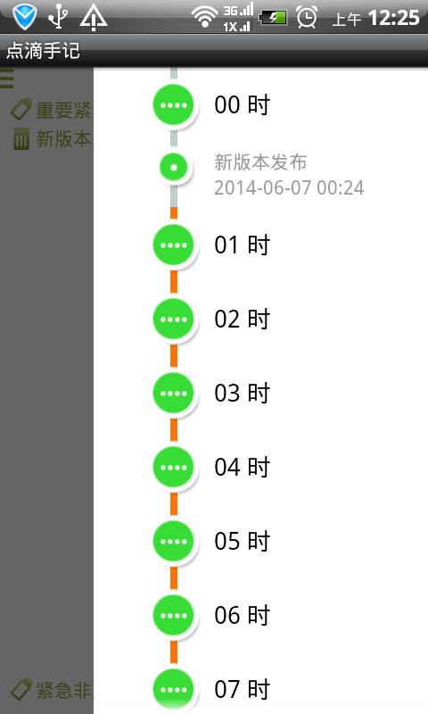 【免費工具App】点滴手记-APP點子