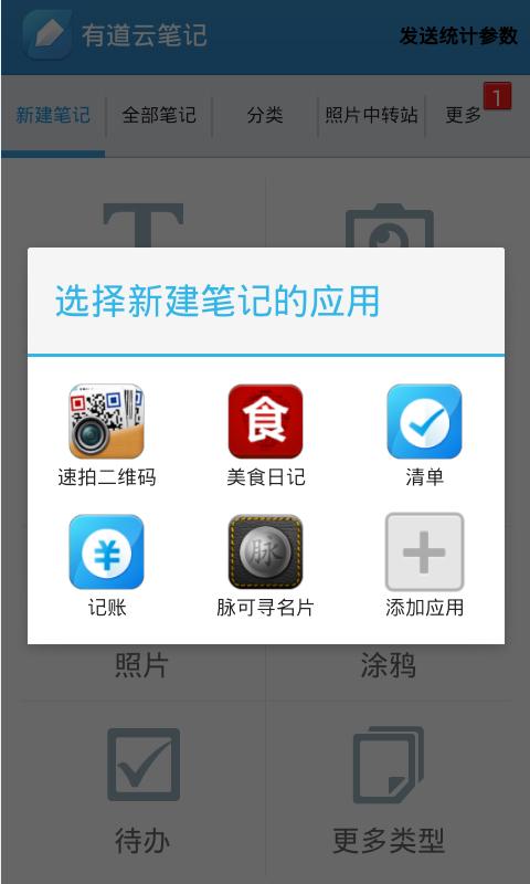 清单-有道云笔记 生產應用 App-癮科技App