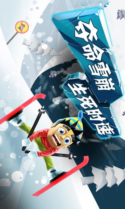 玩免費體育競技APP|下載滑雪大冒险 app不用錢|硬是要APP