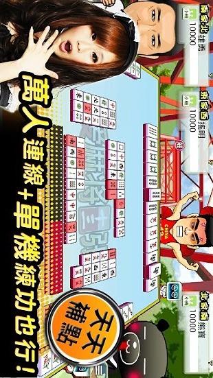 玩棋類遊戲App|愛麻將13張(单机版)免費|APP試玩