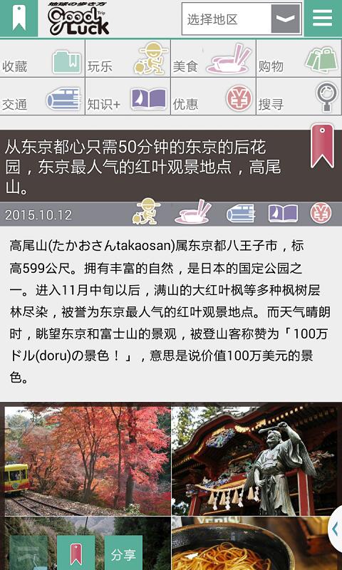 日本旅遊自由行 GOOD LUCK TRIP JAPAN-应用截图