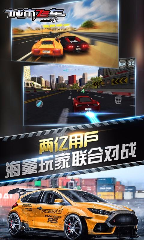 城市飞车-应用截图