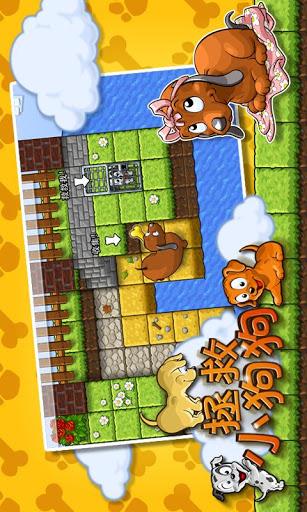 拯救小狗狗|玩遊戲App免費|玩APPs