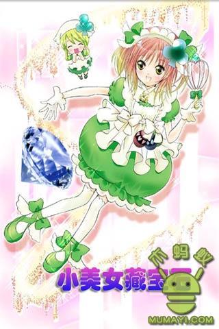 小美女藏宝石