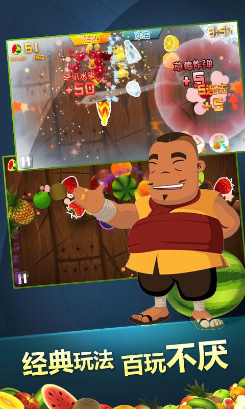 玩休閒App|水果忍者炫酷版免費|APP試玩