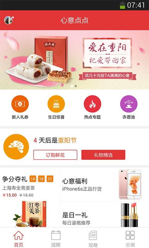 購物必備免費app推薦|心意点点礼物助手線上免付費app下載|3C達人阿輝的APP