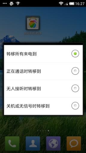 呼叫转移(增强版)|玩工具App免費|玩APPs