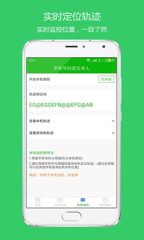 手机号码定位寻人-应用截图