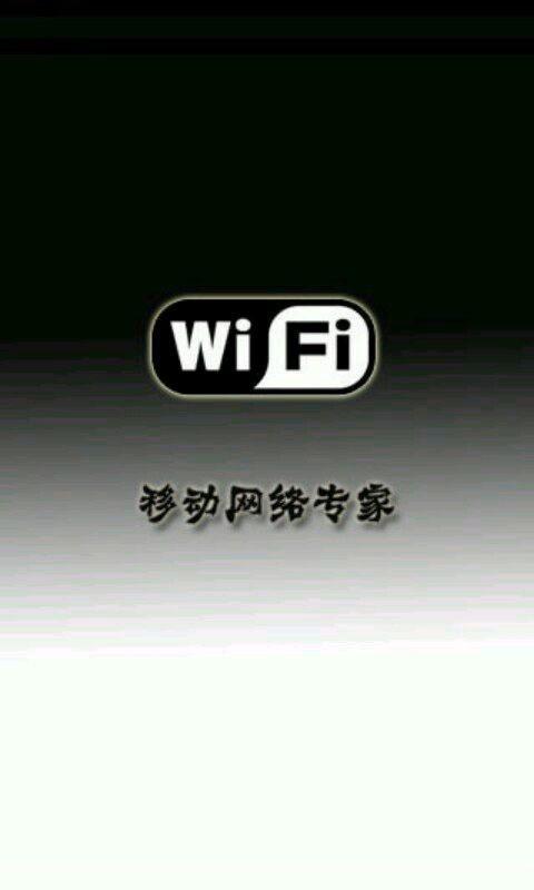 wifi密码破解秘籍
