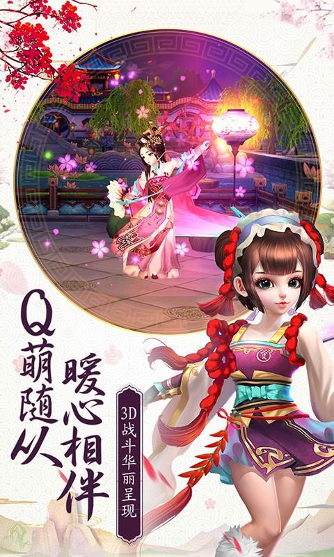 熹妃Q传-应用截图