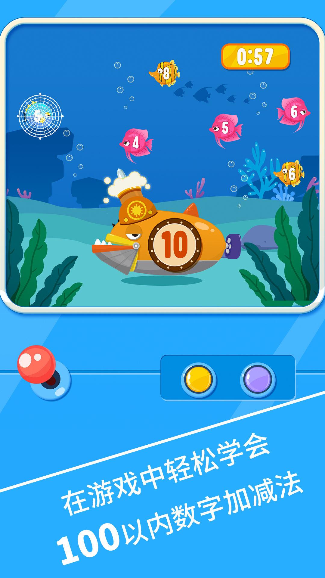 麦田数学-儿童数学游戏-应用截图