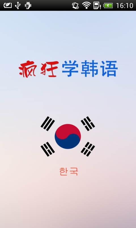 疯狂说韩语
