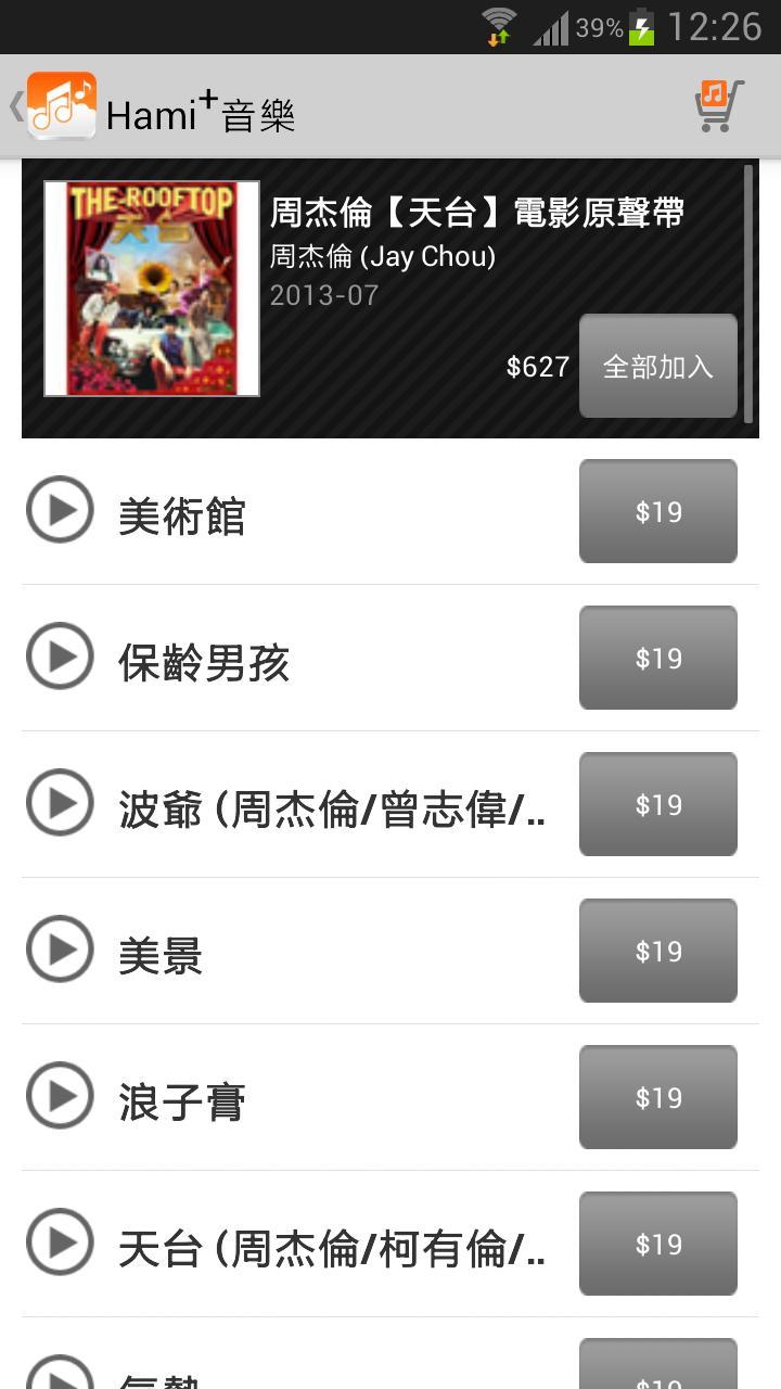 玩免費媒體與影片APP|下載Hami+音樂 app不用錢|硬是要APP
