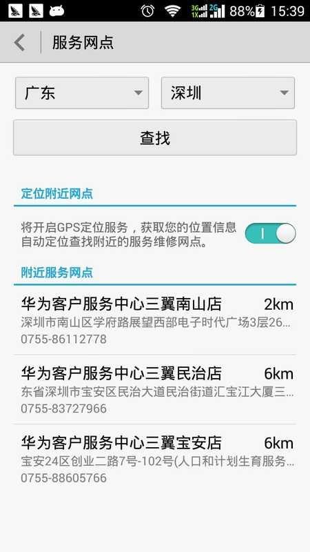 【免費工具App】华为手机服务-APP點子