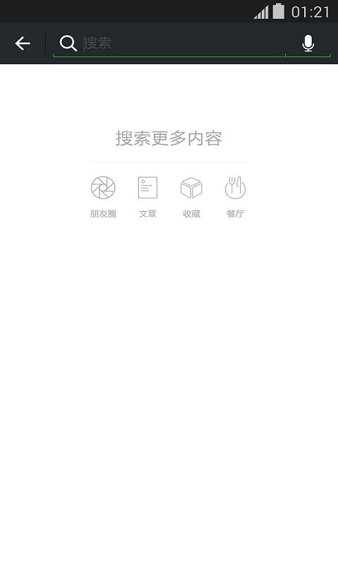 微信-应用截图