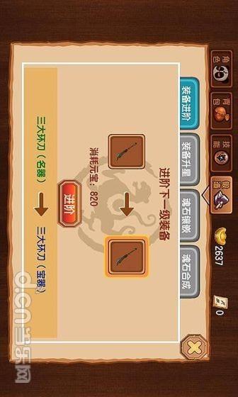 玩遊戲App|新三国小镇免費|APP試玩