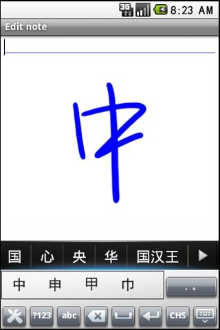 汉王行云手机输入法