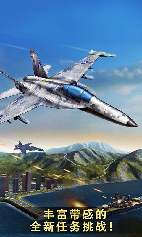 现代空战3D-应用截图