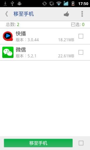 【免費工具App】移动到SD卡-APP點子