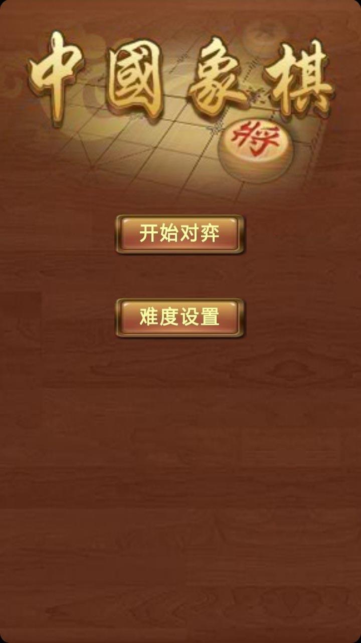 天天中国象棋|玩棋類遊戲App免費|玩APPs