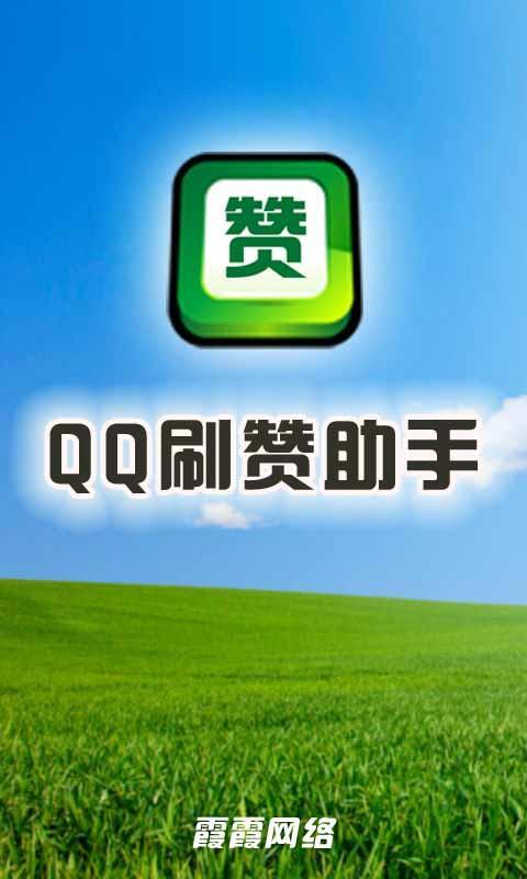 QQ刷赞助手