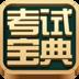 考试宝典 生產應用 App Store-愛順發玩APP