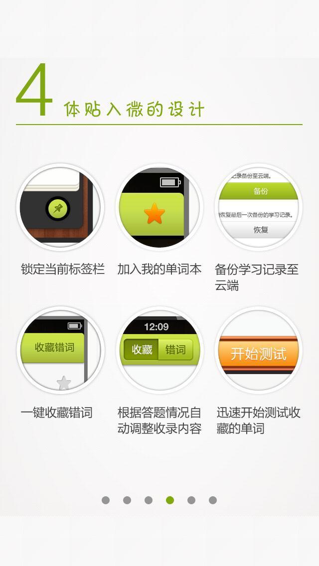 玩生產應用App|考研真题词汇免費|APP試玩