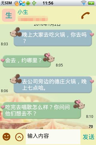 91通讯录之彩虹甜心