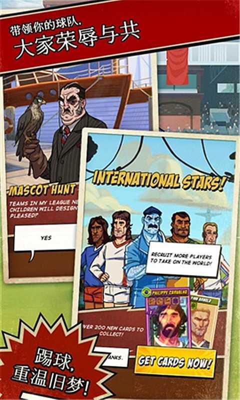 世界杯-轻踢足球传奇 體育競技 App-癮科技App