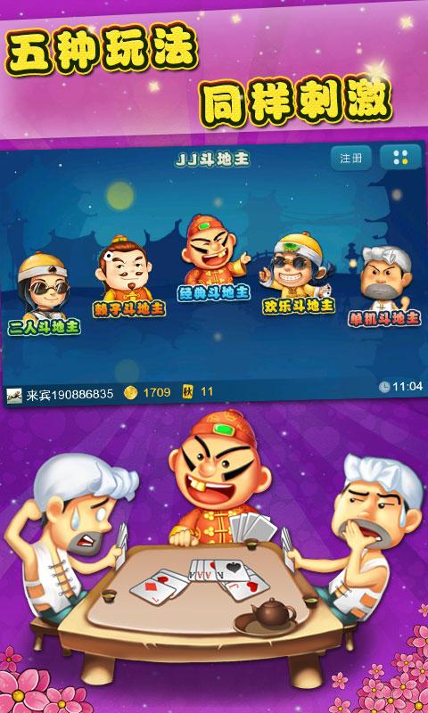 玩免費棋類遊戲APP|下載JJ欢乐斗地主 app不用錢|硬是要APP