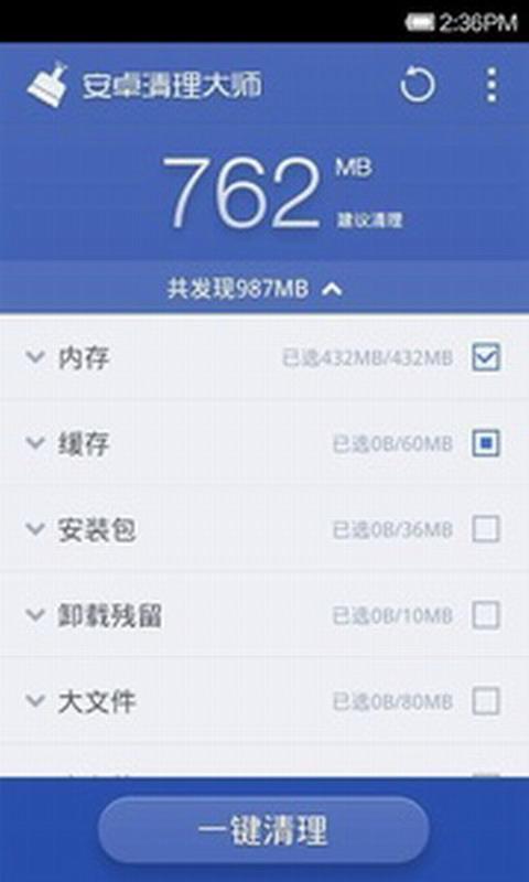 玩免費工具APP|下載安卓清理大师 app不用錢|硬是要APP