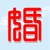 中国婚礼资讯