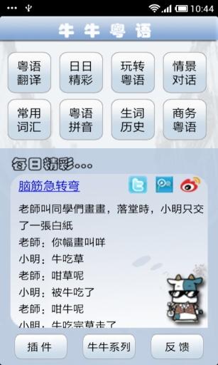 博客來-中文書>語言學習>中文/方言>廣東話/粵語