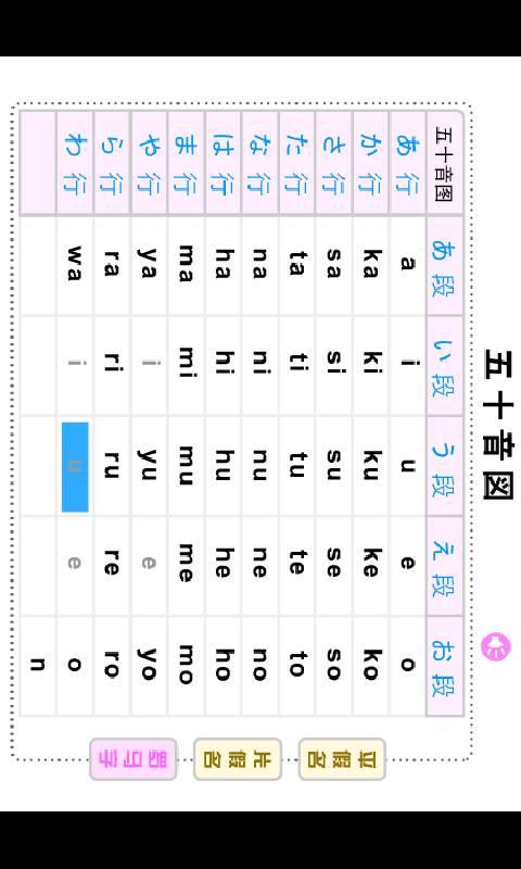 玩免費生產應用APP|下載沪江日语音标发音练习 app不用錢|硬是要APP