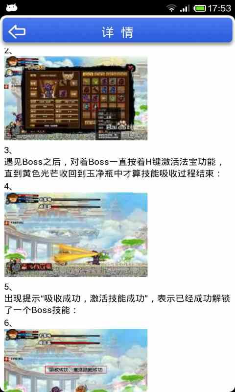 造梦西游3-手机游戏攻略|玩模擬App免費|玩APPs