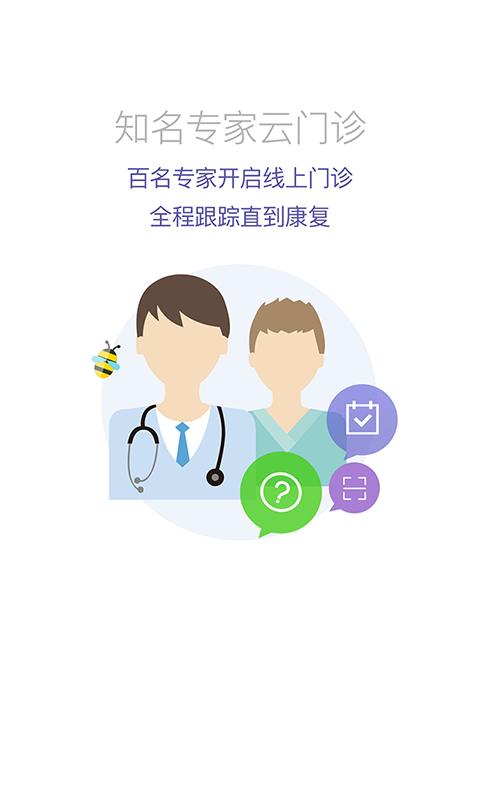 康知皮肤医生-应用截图