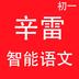 智能语文之七年级语文 生產應用 App LOGO-APP開箱王