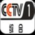 CCTV-1电视 媒體與影片 App LOGO-APP試玩