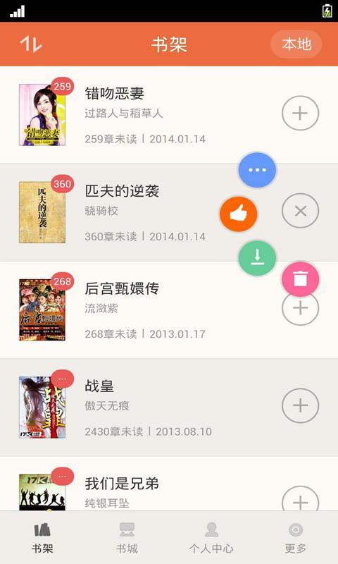 17K阅读|玩生活App免費|玩APPs