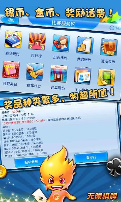 玩免費棋類遊戲APP|下載无限棋牌斗地主 app不用錢|硬是要APP