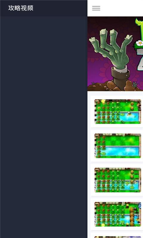 玩免費休閒APP|下載植物大战僵尸攻略视频大全 app不用錢|硬是要APP