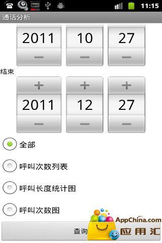 iOS 版本Whatsapp 也支援語音通話,終於不用錄音了(感動)