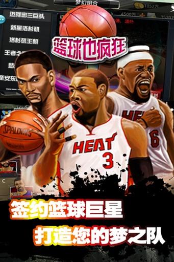 玩體育競技App|篮球也疯狂免費|APP試玩