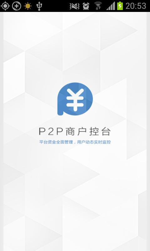 P2P商户控台